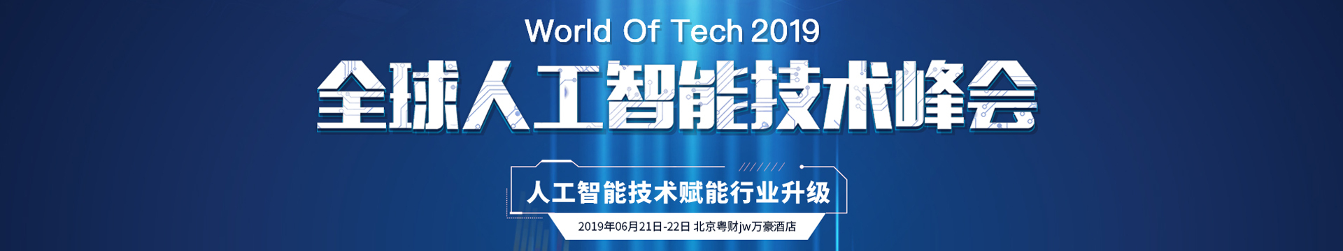 2019 WOT 全球人工智能技术峰会(北京)