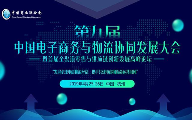 第九届中国电子商务与物流协同发展大会2019暨首届全渠道零售与供应链创新发展高峰论坛(杭州)