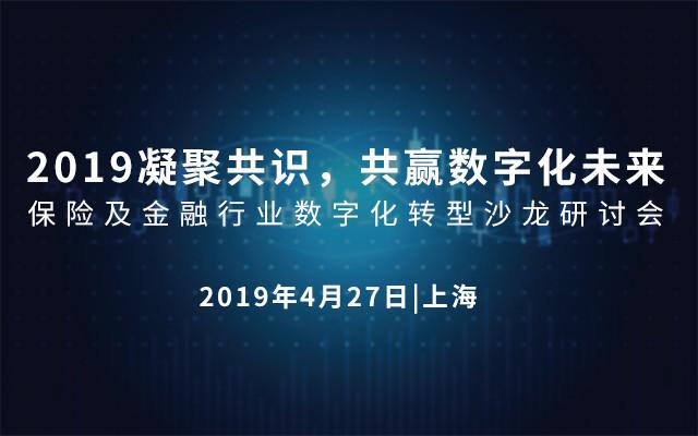2019凝集一致,共赢数字化未来——稳妥及金融职业数字化转型沙龙研讨会(上海)