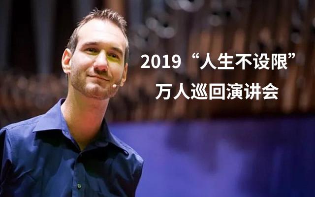 """尼克胡哲2019""""人生不设限""""万人巡回演讲会-上海站"""