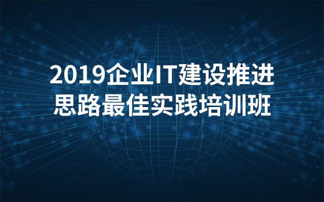 2019企业IT建设推进思路最佳实践培训班(8月上海班)