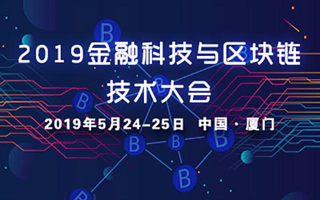 2019金融科技与区块链技术大会(厦门)