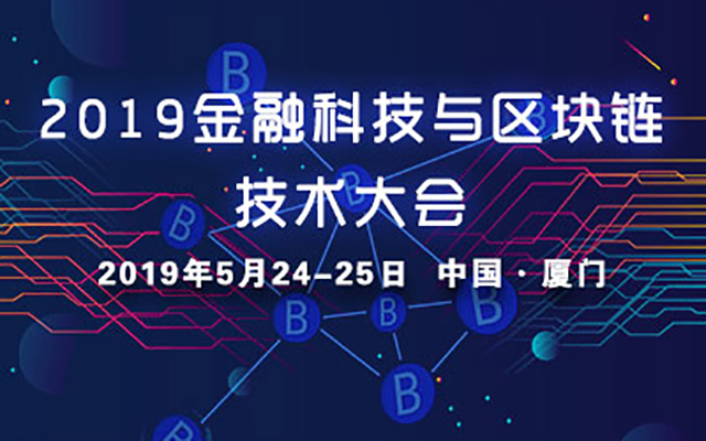 2019金融科技與區塊鏈技術大會(廈門)