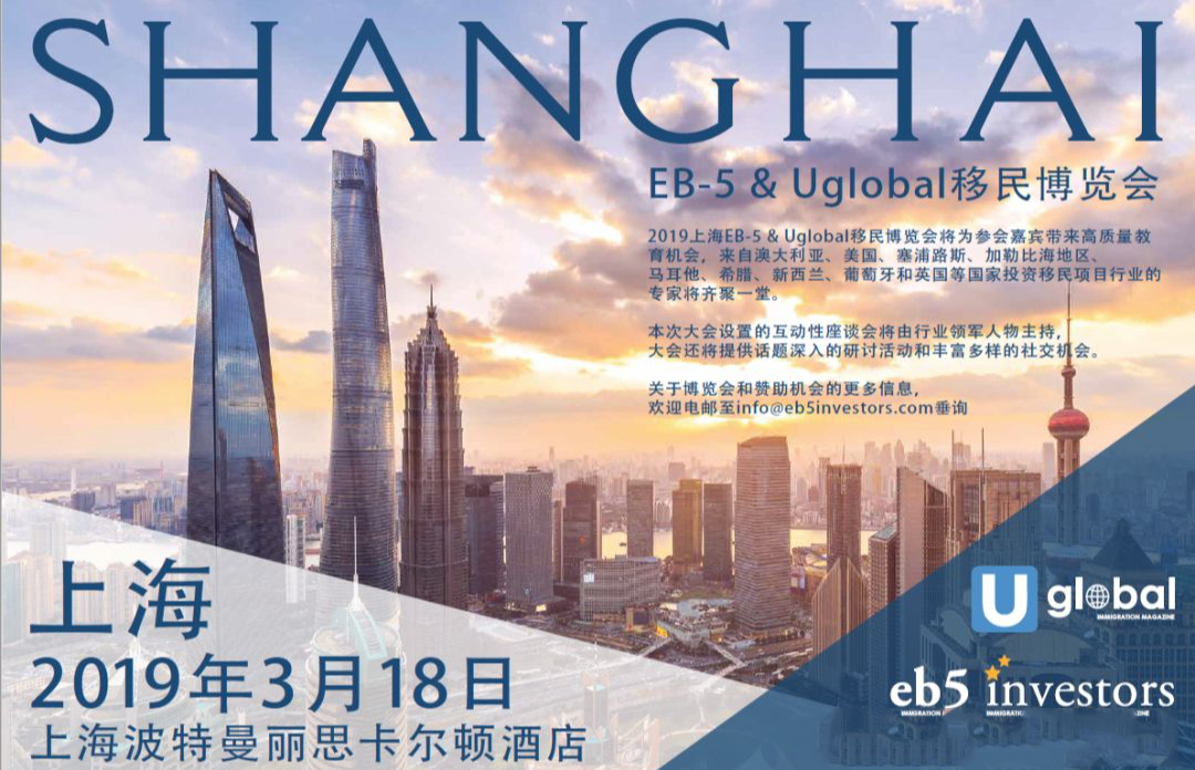 2019上海Uglobal移民峰会