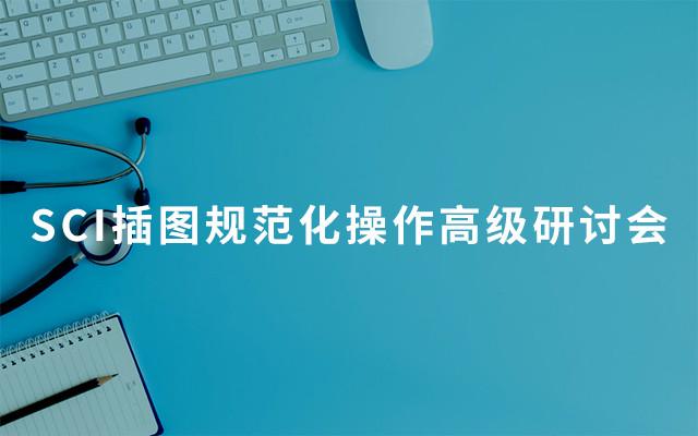 SCI插图规范化操作高级研讨会2019(4月广州班)