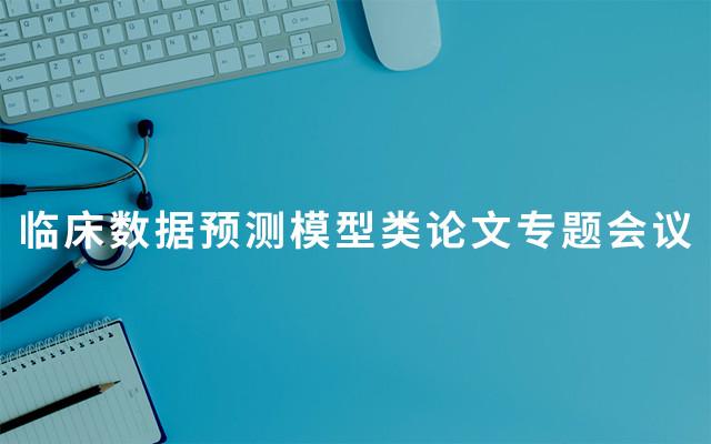 2019临床数据预测模型类论文专题会议(4月上海班)