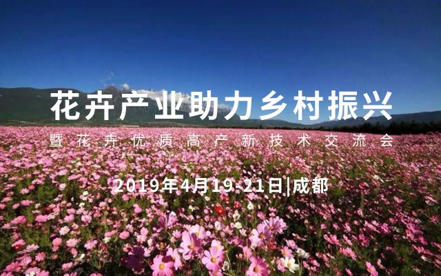 2019年花卉产业助力乡村振兴暨花卉优质高产新技术交流会(成都)