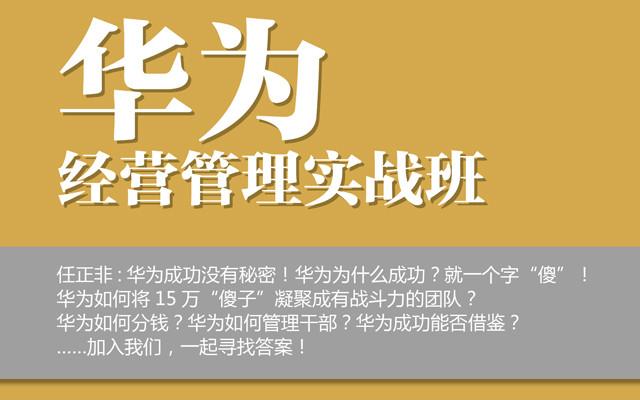2019华为战略/经营实战考察研究班(深圳)