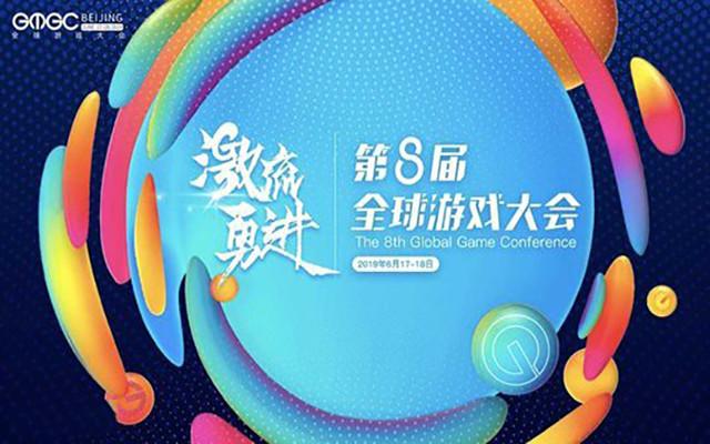 第八屆全球游戲大會(GMGC北京2019)