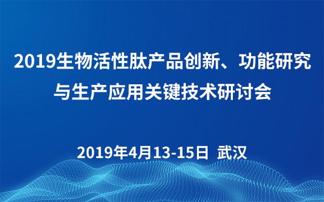 2019生物活性肽产品创新、功能研究与生产应用关键技术研讨会(武汉)