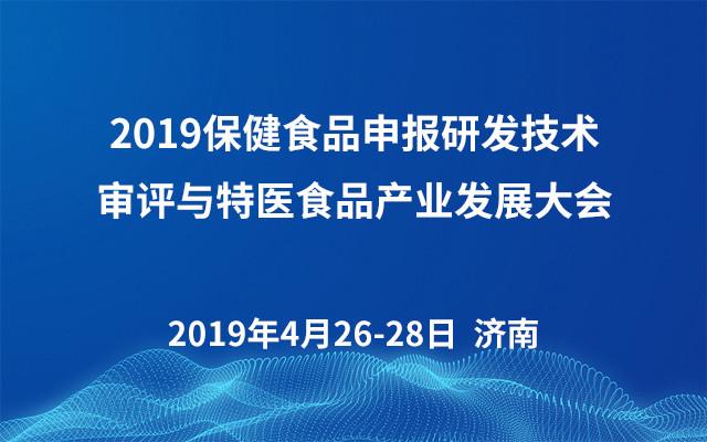 2019保健食品申报研发技术审评与特医食品产业发展大会(济南)
