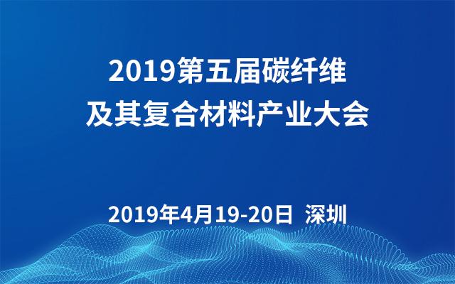 2019第五届碳纤维及其复合材料产业大会(深圳)