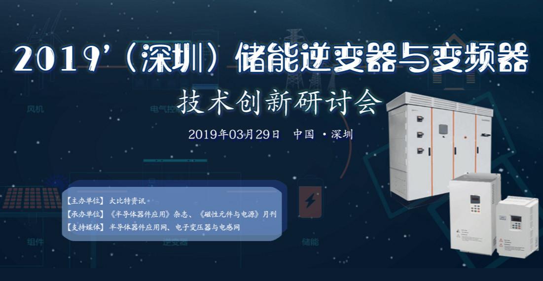 2019(深圳)储能逆变器与变频器技术创新研讨会