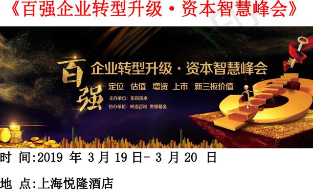 2019百强企业转型升级资本智慧峰会(上海)
