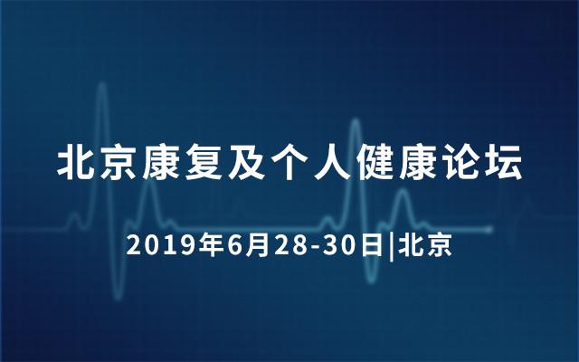 北京康复及个人健康论坛2019