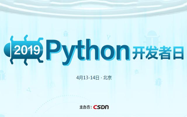 2019 Python开发者日(北京)