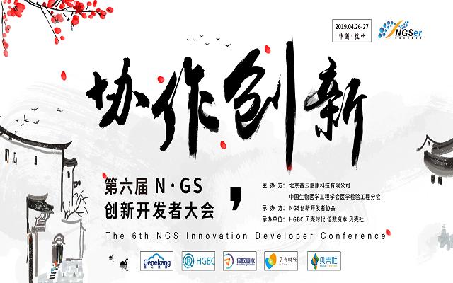 NGS 2019第六届创新开发者大会(杭州)