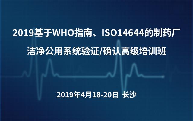 2019基于WHO指南、ISO14644的制药厂洁净公用系统验证/确认高级培训班