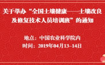 2019全国土壤健康——土壤改良及修复技术人员培训班(4月北京班)