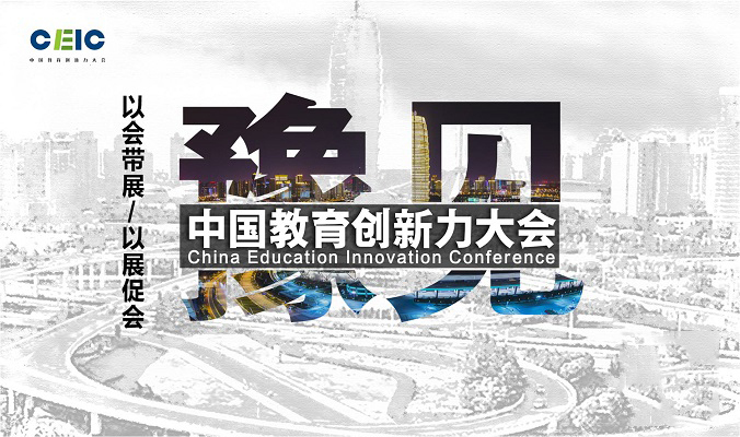 2019中國教育創新力大會(鄭州)