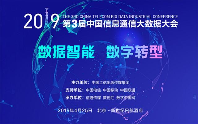 2019第三届中国信息通信大数据大会(北京)