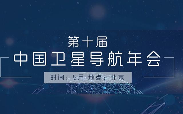 CSNC 2019第十届中国卫星导航年会(北京)