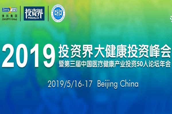 2019投资界大健康投资峰会(北京)