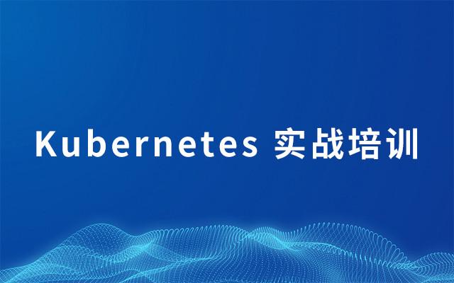 2019 Kubernetes 实战培训 - 5月上海