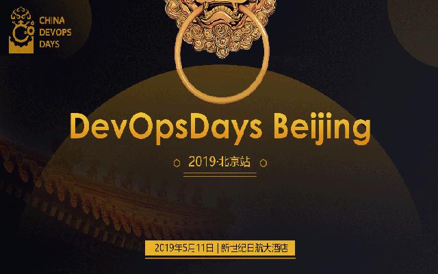 2019 DevOpsDays 北京站