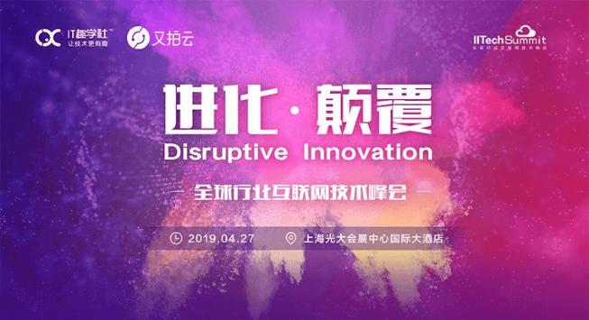 2019全球行业互联网技术峰会(IITechSummit·上海站)
