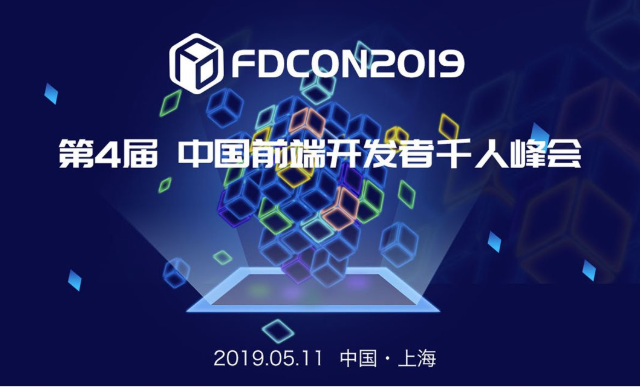 FDCon 2019 第4届中国前端开发者千人峰会(上海)