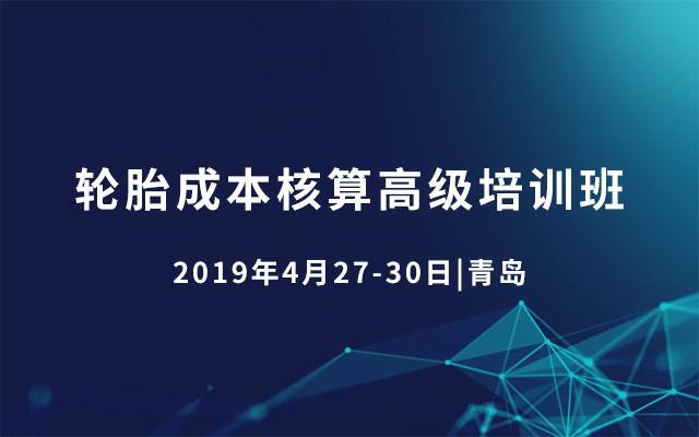 2019轮胎成本核算高级培训班(4月青岛班)