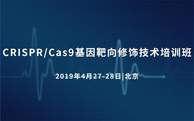 CRISPR/Cas9基因靶向修饰技术培训班2019(4月北京班)