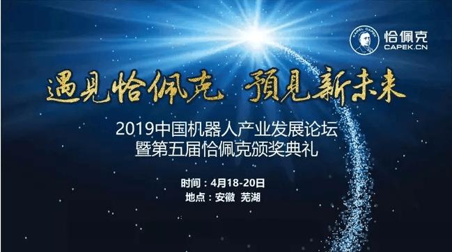 2019中国机器人产业发展论坛暨第五届恰佩克颁奖典礼(芜湖)