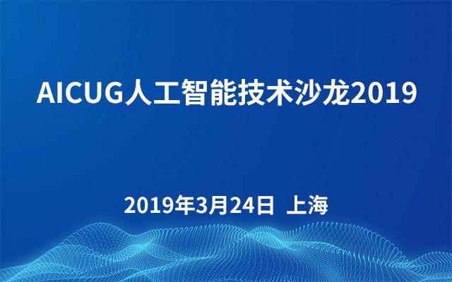 AICUG人工智能技术沙龙2019(上海站)