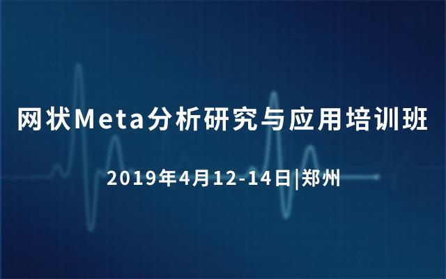 2019网状Meta分析研究与应用培训班(4月郑州班)