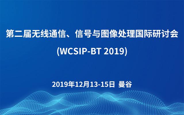 第二届无线通信、信号与图像处理国际研讨会(WCSIP-BT 2019)