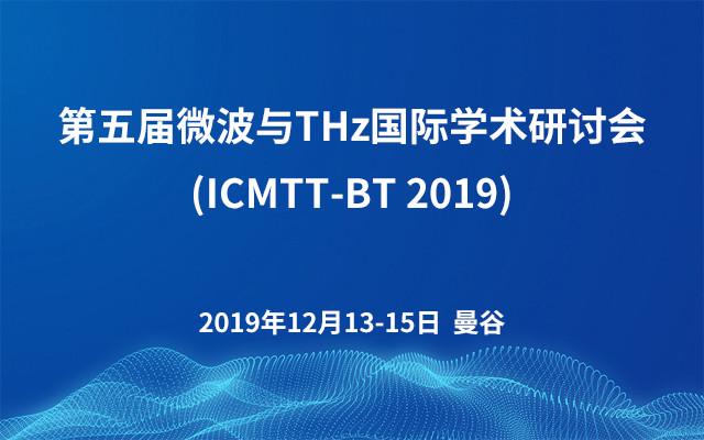 第五屆微波與THz國際學術研討會(ICMTT-BT 2019)