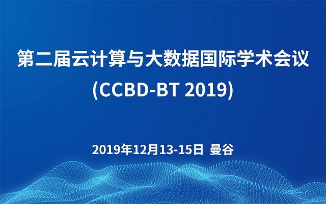 第二届云计算与大数据国际学术会议(CCBD-BT 2019)