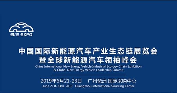2019第二届中国 (广州) 国际储能及动力电池展览会暨中国国际新能源汽车动力变革论坛