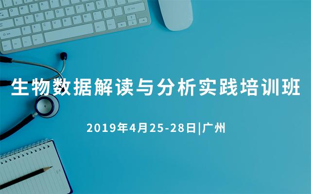 2019生物数据解读与分析实践培训班(4月广州班)