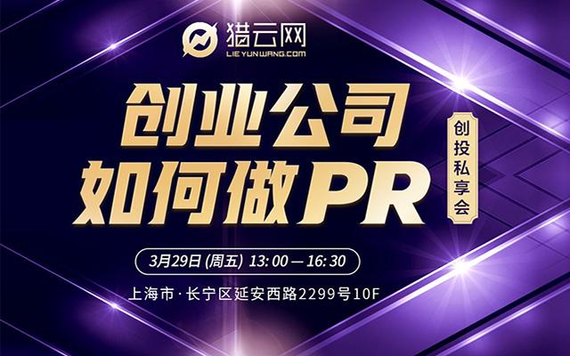 2019创投私享会:创业公司如何做PR(上海)