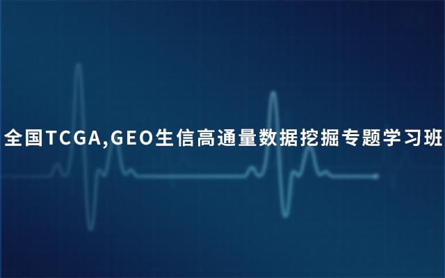 2019全国TCGA,GEO生信高通量数据挖掘专题学习班(4月北京班)