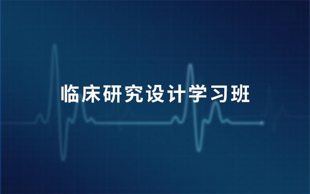2019临床研究设计学习班(4月上海班)