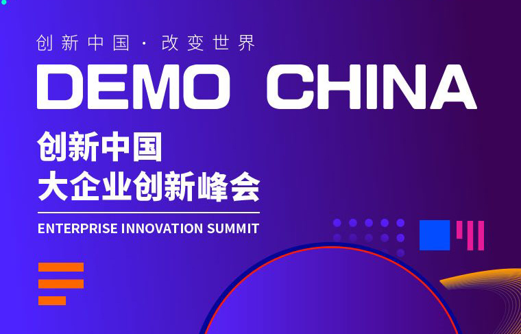 2019创新中国春季峰会暨企业创新峰会(上海)