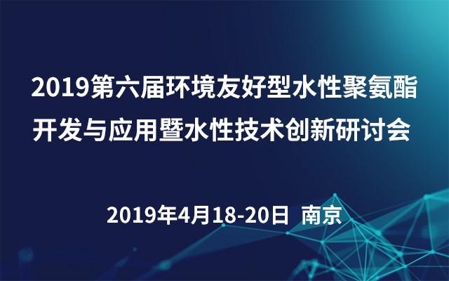 2019第六届环境友好型水性聚氨酯开发与应用暨水性技术创新研讨会(南京)