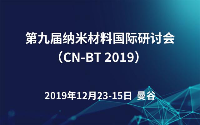 第九届纳米材料国际研讨会(CN-BT 2019)