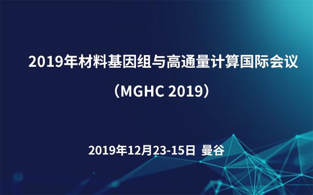 2019年材料基因组与高通量计算国际会议(MGHC 2019)