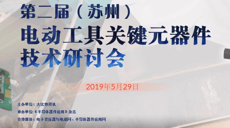 2019第二届(苏州)电动工具关键元器件技术研讨会