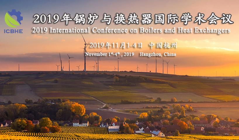 ICBHE 2019年锅炉与换热器国际学术会议(杭州)